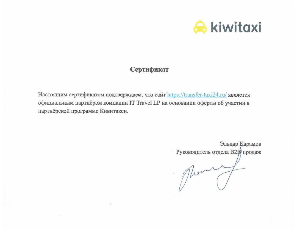 Сертификат Кивитакси